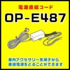YPB740/YPB730/DRY-FH230M/DRY-WiFiV3cなど対応 ユピテル カーナビ&ドライブレコーダー用 電源直結コード OP-E487