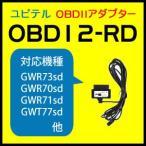 ユピテル OBDIIアダプター OBD12-RD
