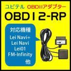電源はこれ一つでOK!車両情報を網羅できる!ユピテル OBDIIアダプター OBD12-RP(<em>FM143si</em> Lei01 Lei02 FM-Infinity YPB618si SCR100WF LeiNavi LeiNavi+対応)