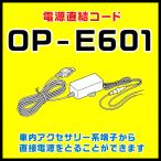 SCR100WFなど対応 ユピテル 電源直結コード OP-E601(本体と同梱可)