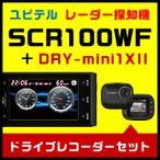ショッピングユピテル ユピテル レーダー探知機 SCR100WF & ドライブレコーダー DRY-mini1XII(DRY-mini1x2) カー用品お買い得セット