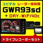 ユピテル レーダー探知機 GWR93sd & HDR搭載で白とび黒潰れを軽減!ドライブレコーダー DRY-WiFi40c カー用品お買い得セット