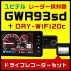 ユピテル レーダー探知機 GWR93sd & HDR搭載で白とび黒潰れを軽減!ドライブレコーダー DRY-WiFi20c カー用品お買い得セット
