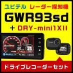 ショッピングユピテル ユピテル レーダー探知機 GWR93sd & ドライブレコーダー DRY-mini1XII(DRY-mini1x2) カー用品お買い得セット