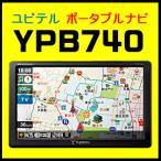 ショッピングユピテル ユピテル ポータブルカーナビ YPB740 ワンセグ対応7.0型 2014年春版地図搭載