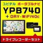 ユピテル ポータブルナビ YPB740 & HDR搭載で白とび黒潰れを軽減!ドライブレコーダー DRY-WiFi40c カー用品お買い得セット