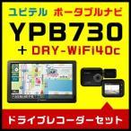ユピテル ポータブルナビ YPB730 &HDR搭載で白とび黒潰れを軽減! ドライブレコーダー DRY-WiFi40c カー用品お買い得セット