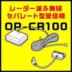 ユピテル レーダー波&無線 セパレート型受信機 OP-CR100