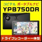 ショッピングユピテル ユピテル ドライブレコーダー一体型ポータブルカーナビ YPB750DR ワンセグ対応7.0型 2014年春版地図搭載