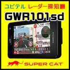 ショッピングユピテル 超高性能!ユピテル GPSレーダー探知機 GWR101sd ワンボディタイプ 3.6インチ大画面液晶+速度取締指針対応