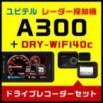 ユピテル レーダー探知機 A300 & ドライブレコーダー DRY-WiFi40c カー用品お買い得セット