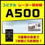 ユピテル レーダー探知機 A500 ミラータイプ