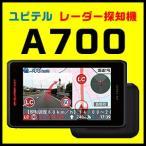 ユピテル GPSレーダー探知機 A700 セパレートタイプ タッチパネル3.6インチ大画面液晶+速度取締指針対応