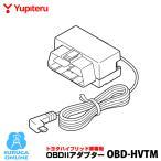 電源はこれ一つでOK 車両情報を網羅できる ユピテル トヨタハイブリッド用OBDIIアダプター OBD-HVTM
