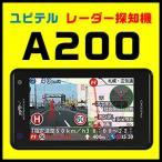 ユピテル GPSレーダー探知機 A200 ワンボディタイプ 3.6インチ大画面液晶+速度取締指針対応
