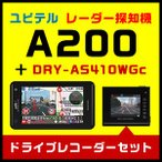 ユピテル レーダー探知機 A200 & ドライブレコーダー DRY-AS410WGc カー用品お買い得セット