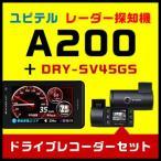 ユピテル レーダー探知機 A200 & ドライブレコーダー DRY-SV45GS(レンズ部可動式) カー用品お買い得セット