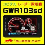 ショッピングユピテル 超高性能!ユピテル GPSレーダー探知機 GWR103sd ワンボディタイプ タッチパネル3.6インチ大画面液晶+速度取締指針対応