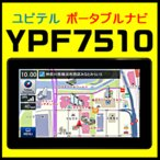 ユピテル ポータブルカーナビ YPF7510 高画質フルセグ対応7.0型 2015年春版地図搭載