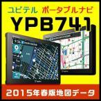 ユピテル ポータブルカーナビ YPB741 ワンセグチューナー内蔵 7.0型+2015年春版マップルナビPro2搭載