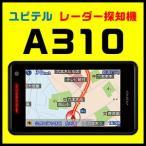 ユピテル GPSレーダー探知機 A310 ワンボディタイプ