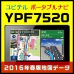 ショッピングカーナビ ユピテル ポータブルカーナビ YPF7520 地デジ(12セグ)+ワンセグチューナー内蔵 7.0型+2016年春版マップルナビPro2搭載