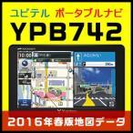 ショッピングユピテル ユピテル ポータブルカーナビ YPB742 ワンセグチューナー内蔵 7.0型+2016年春版マップルナビPro2搭載