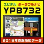 ユピテル ポータブルカーナビ YPB732 ワンセグチューナー内蔵 7.0型+2016年春版マップルナビPro2搭載