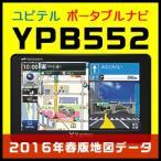ユピテル ポータブルカーナビ YPB552 ワンセグチューナー内蔵 5.0型+2016年春版マップルナビPro2搭載