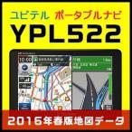 ユピテル ポータブルナビ YPL522 5.0型 2016年春版地図搭載