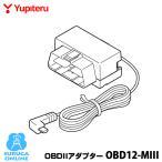 電源はこれ一つでOK!車両情報を網羅できる!ユピテル OBDIIアダプター OBD12-MIII(A300 A500 GWR91sd GWR93sd GWM101sd GWM105sd対応)