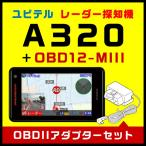 GPSレーダー探知機 ユピテル A320+OBDIIアダプター・OBD12-MIIIセット