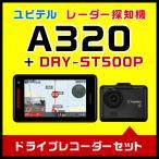 ユピテル GPSレーダー探知機 A320+ドライブレコーダー DRY-ST500Pセット