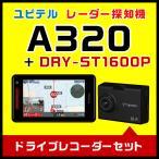 ユピテル GPSレーダー探知機 A320+ドライブレコーダー DRY-ST1600Pセット