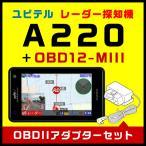 ショッピングユピテル ユピテル レーダー探知機 A220+OBDIIアダプター・OBD12-MIIIセット