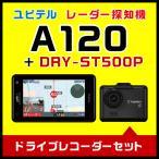 ショッピングユピテル ユピテル GPSレーダー探知機 A120+ドライブレコーダー DRY-ST500Pセット