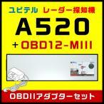 ショッピングユピテル ユピテル レーダー探知機 A520+OBDIIアダプター・OBD12-MIIIセット