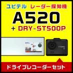 ユピテル レーダー探知機 A520+ドライブレコーダー DRY-ST500Pセット
