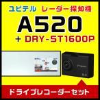 ユピテル レーダー探知機 A520+ドライブレコーダー DRY-ST1600Pセット