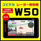 ユピテル GPSレーダー探知機 W50 ワンボディタイプ 小型オービスレーダー波受信 3.6インチ