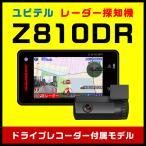 GPS & レーダー探知機 ユピテル Z810DR ドライブレコーダー・アクティブセーフティー付き
