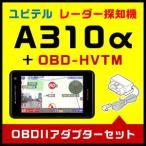 A320と同等品 : ユピテル GPSレーダー探知機 A310α & トヨタハイブリッド用OBDIIアダプター OBD-HVTMセット