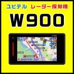 Yahoo!スルガオンラインユピテル GPSレーダー探知機 W900 スピーカーも別体の4ピースセパレートタイプ 電源直結コード付属でお得