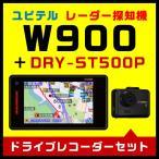 ユピテル GPSレーダー探知機 W900+ドライブレコーダー DRY-ST500Pセット