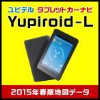 唯一の車載専用タブレットカーナビ ユピテル Yupiroid-L 耐震・耐熱設計 ワンセグ対応7.0型 2015年春版地図搭載
