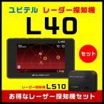 GPSレーダー探知機 ユピテル L40+レーザー探知機 LS10お買い得セット!ワンボディ 小型オービスにレーダー波受信とGPSでWアプローチ 日本製 3年保証
