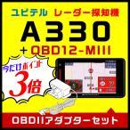 【セール価格&ポイント3倍】 ユピテル GPSレーダー探知機 A330+OBDIIアダプター・OBD12-MIIIセット (A320後継機種)