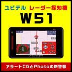 ショッピングユピテル 新製品 新発売 : ユピテル GPSレーダー探知機 W51 ワンボディタイプ アラートCGとPhotoの新警報 3.6インチ