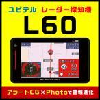 ユピテル GPSレーダー探知機 L60 小型オービス対応 ワンボディタイプ CGアラート×Photoで警報進化