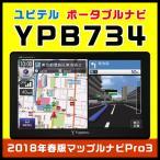 ポータブルカーナビ ユピテル YPB734 ワンセグチューナー内蔵 7.0型+2018年春版マップルナビPro3搭載